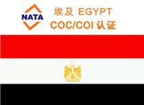 Egyptian COC/COI Certification