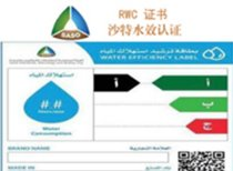 RWC Saudi Water Efficiency Certification