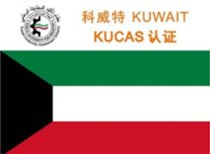Kuwait KUCAS Certification
