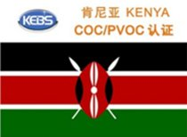 Kenya Coc/pvoc Certification
