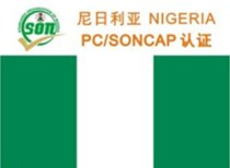 PC/SONCAP Certification in Nigeria